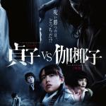 Great News for Fans of J-Horror: 'Sadako vs Kayako' and 'Rings' Coming Soon