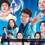 Fantasia Film Fest: Special Actors (2019)