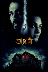 """Poster for the movie """"Aval"""""""
